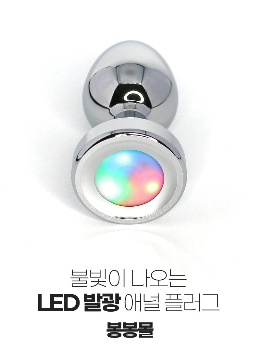 LED 발광 애널 플러그