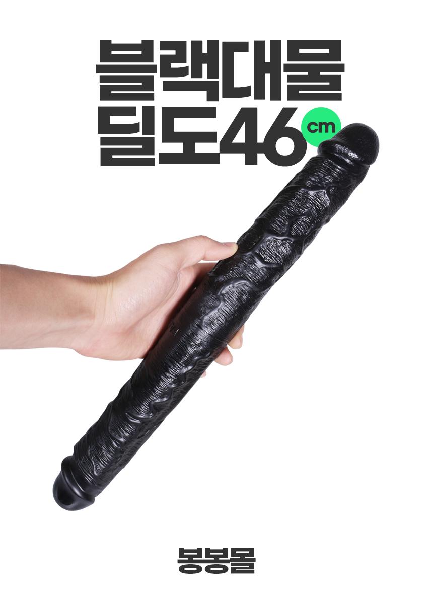 블랙 대물 딜도 46cm