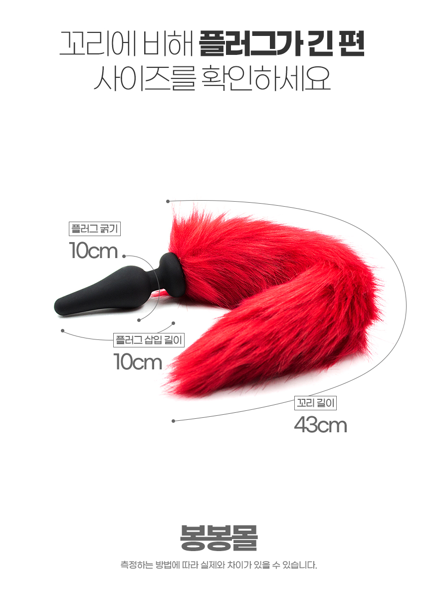 빨간 꼬리 플러그 43cm