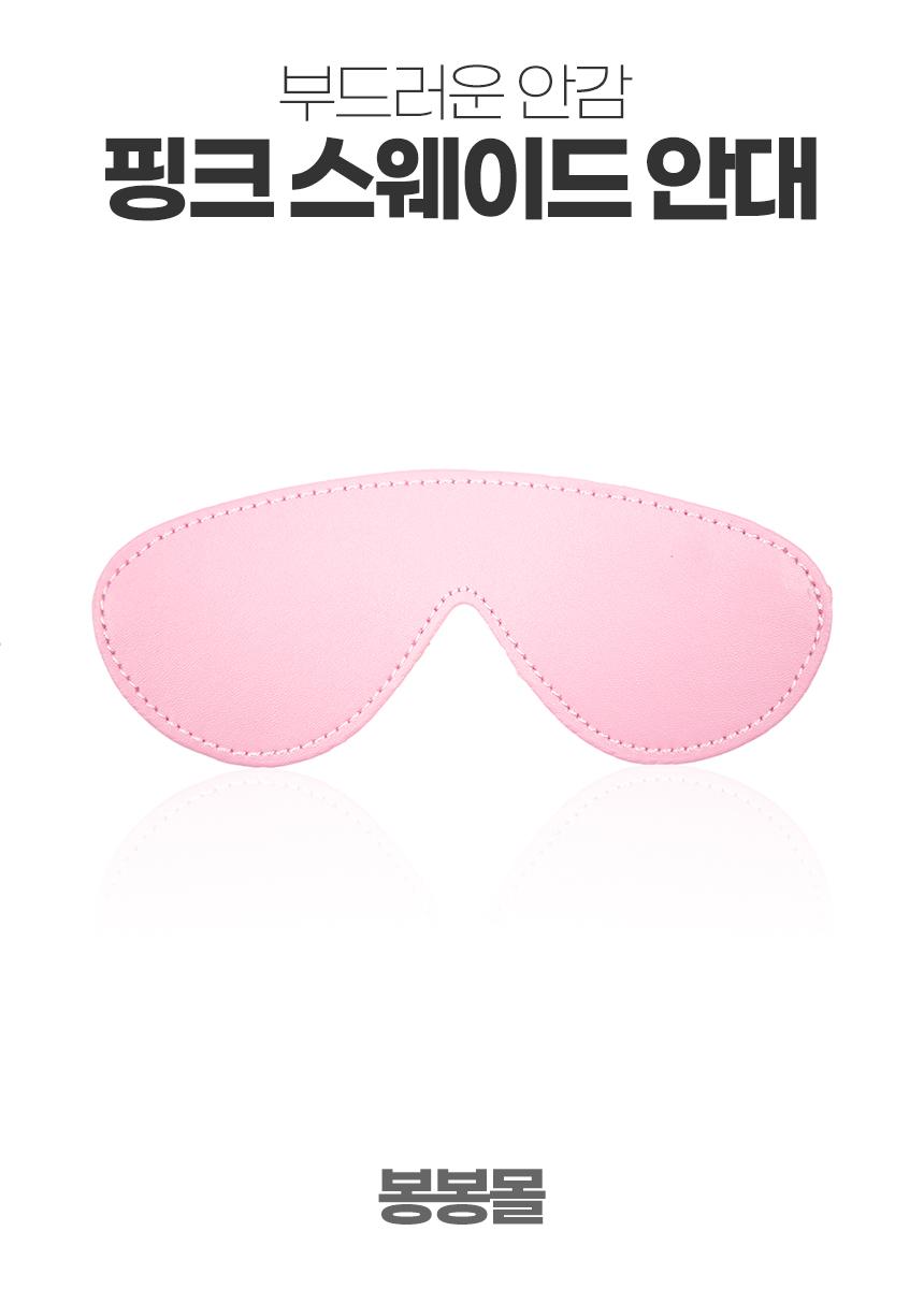 핑크 스웨이드 안대