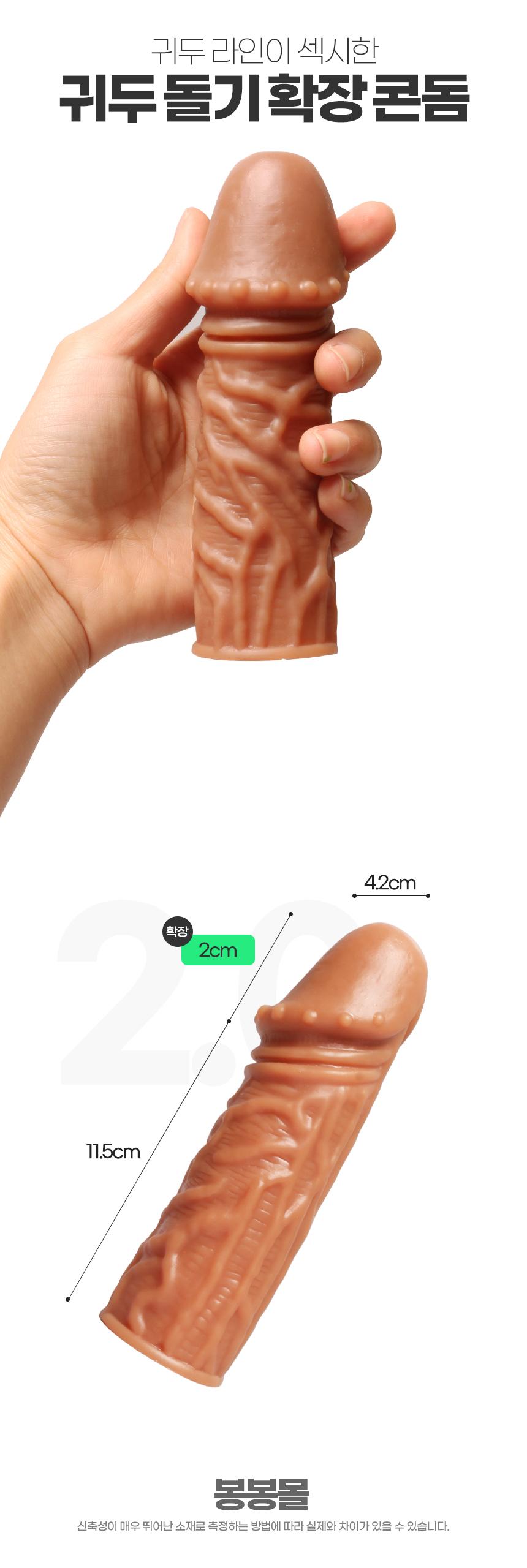 귀두 돌기 2cm 확장 콘돔