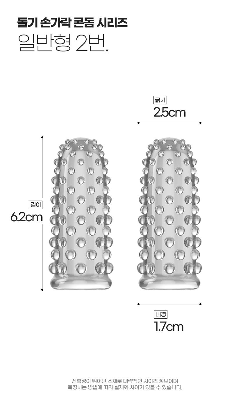 돌기 손가락 콘돔 시리즈