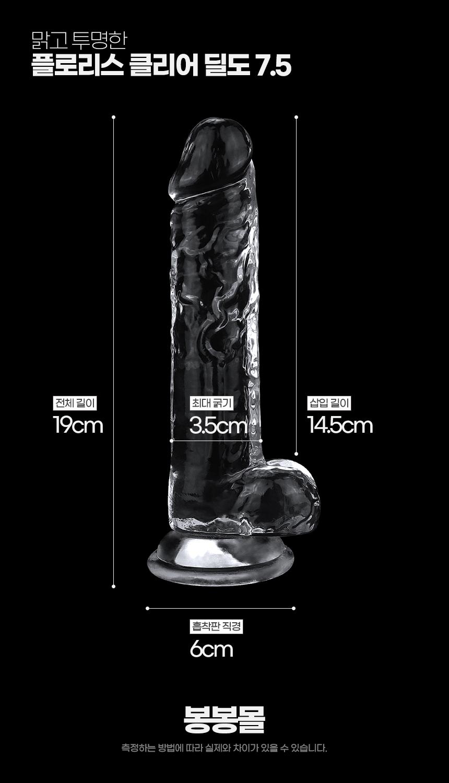 플로리스 클리어 투명 젤리 딜도 7.5인치