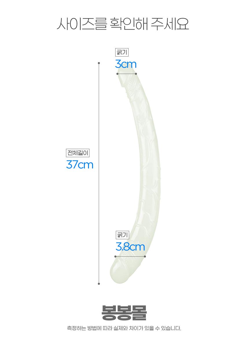 야광 딜도 14.5인치 양방향
