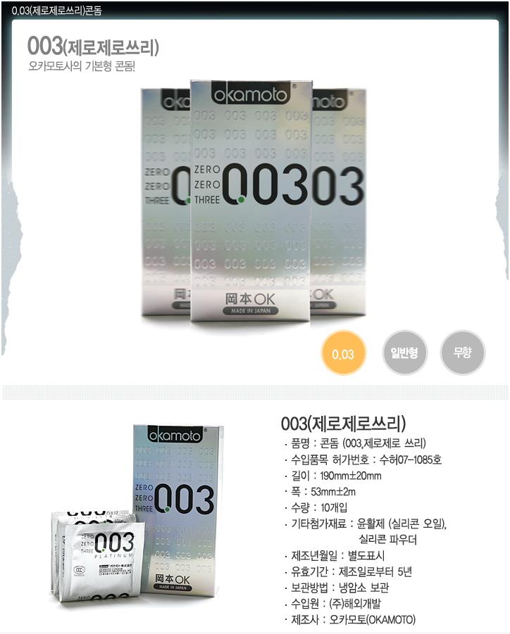 오카모토 003 플레티늄 10P